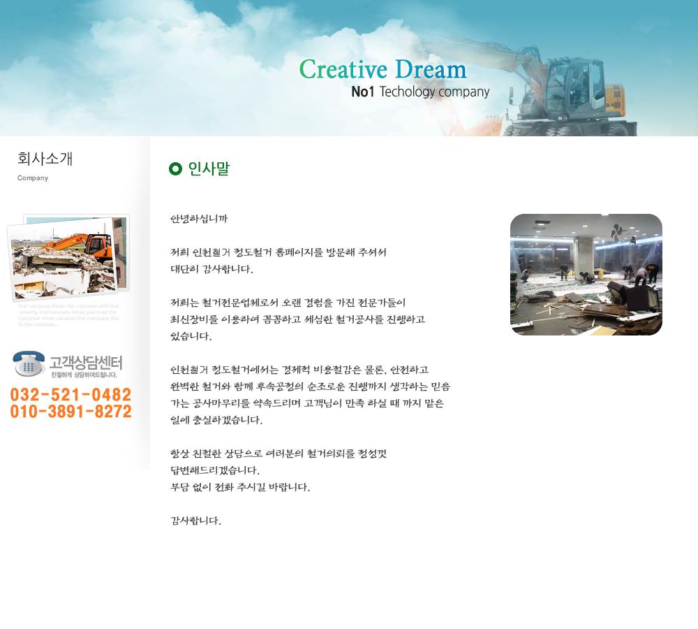 인천철거 회사소개